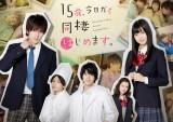 ドラマ『15歳、今日から同棲はじめます。』TOKYO MXで4月6日スタート。ネット配信もあり(C)ももたあこ/WWWave Corporation・TOKYO MX