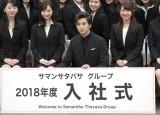 サマンサタバサグループの入社式にサプライズで登場した新田真剣佑 (C)ORICON NewS inc.