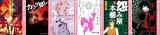 『春マン!!』第3週の主なラインナップ