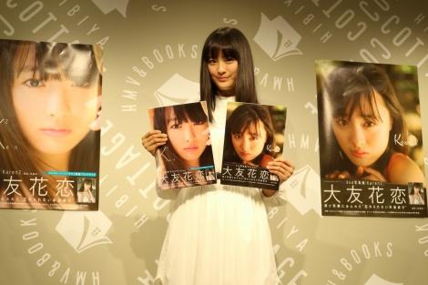 サムネイル 写真集『Karen2』の発売記念イベントを開催した大友花恋