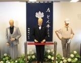 展示された衣装やのれん=左とん平さんのお別れの会 (C)ORICON NewS inc.