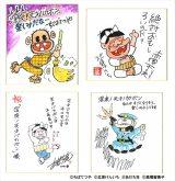 漫画家陣によるお祝い描き下ろしイラスト(C)ちばてつや (C)北見けんいち (C)あだち充 (C)高橋留美子