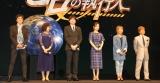 (左から)小山力也、山崎和佳奈、博多大吉、上戸彩、高山みなみ、古谷徹 (C)ORICON NewS inc.