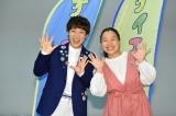 Eテレ『すイエんサー』10年目に突入。新MCの横山だいすけ、いとうあさこ(C)NHK