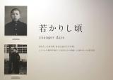 若かりし頃の写真などが展示された=左とん平さんのお別れの会 (C)ORICON NewS inc.