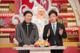 MCのフットボールアワー(左から)岩尾望、後藤輝基(C)NHK