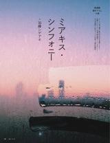 『anan』連載を開始する『ミアキス・シンフォニー』(C)マガジンハウス