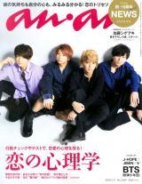 『anan』2097号表紙(4月4日発売号)(C)マガジンハウス