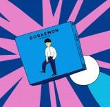 星野源最新シングル「ドラえもん」に「ここにいないあなたへ」も収録