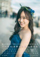 1st写真集『いたずら』を発売する乃木坂46・星野みなみ(セブンネット限定表紙版)