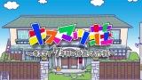 Kis-My-Ft2のニューアルバム『Yummy!!』の特典映像コンテンツ『キスマツ荘 〜キスマイ7年目の仲直り大作戦〜』