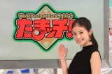 8日放送のフジテレビ系『たまッチ!』でアシスタントを務める今田美桜 (C)フジテレビ