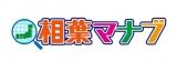 """『相葉マナブ』4月15日・29日の放送は京都のブランド食材である""""九条ねぎ""""と""""京たけのこ""""、2大京野菜について学ぶ(C)テレビ朝日"""