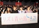 (左から)東山奈央、種�ア敦美、本田望結、山田尚子監督 (C)ORICON NewS inc.