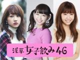 木曜日放送の『浅草女子飲み46』