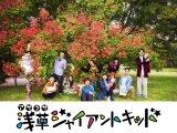 水曜日放送の『浅草ジャイアントキッド』