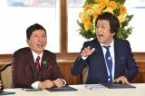 日本テレビ系バラエティー番組『ぐるぐるナインティナイン』は「東京湾ミステリークルージング! 豪華船上ゴチSP」 (左から)田中裕二、堀内健(C)日本テレビ