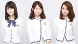 乃木坂46(左から)生田絵梨花、衛藤美彩、桜井玲香