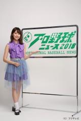 フジテレビONE『プロ野球ニュース2018』の月曜MCに衛藤美彩が就任