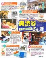「奥渋」には専門店などこだわりの店が並ぶ (提供:昭文社)