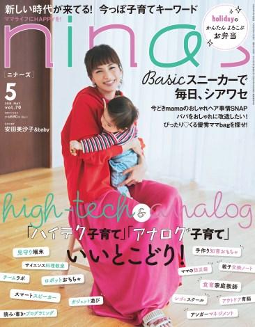 サムネイル 雑誌『nina's』で長男と仲むつまじい親子ショットを初披露する安田美沙子