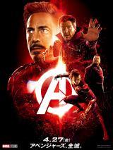 映画『アベンジャーズ/インフィニティ・ウォー』のグループキャラポスターが公開。画像はアイアンマン、ドクター・ストレンジらが写ったレッドのポスター (C)Marvel Studios 2018