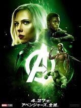 グリーンのポスター (C)Marvel Studios 2018