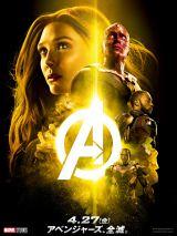 映画『アベンジャーズ/インフィニティ・ウォー』のグループキャラポスターが公開。画像はイエローのポスター (C)Marvel Studios 2018