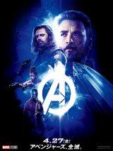映画『アベンジャーズ/インフィニティ・ウォー』のグループキャラポスターが公開。画像はブルーのポスター (C)Marvel Studios 2018