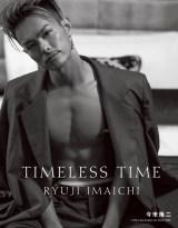 今市隆二『TIMELESS TIME 【特別限定版】(メイキングDVD付)』(幻冬舎)