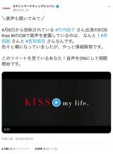 キヤノンマーケティングジャパン公式ツイッターが4月4日午後7時につぶやいたツイートの画像(現在は削除済み)