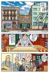 わたせせいぞう氏の完全新作『ワンダーカクテル』WEBメディア『Precious.jp』で連載開始。Vol.1「濃紺のスーツ」大切な日のために青年は父親のスーツを仕立て直す(C)小学館