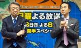 NHKを定年退職し、フリーで活躍している(左から)池上彰氏と宮本隆治 (C)ORICON NewS inc.