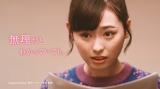 福原遥(C)ABC-A・東映アニメーション (C) ABC TV All rights reserved.