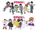 手塚治虫生誕90周年記念『手塚おさ松さん』コラボイラスト(C)Tezuka Productions (C)赤塚不二夫/おそ松さん製作委員会