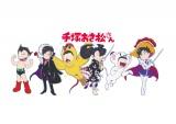 『おそ松さん』のキャラクターデザイナー浅野直之氏が描き下ろした、手塚治虫生誕90周年記念『手塚おさ松さん』コラボイラスト(C)Tezuka Productions (C)赤塚不二夫/おそ松さん製作委員会