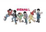 手塚プロダクションの作画スタッフ、つのがい氏によって描かれた「手塚治虫」の作画風の6つ子(C)Tezuka Productions (C)赤塚不二夫/おそ松さん製作委員会