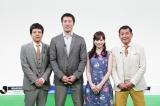 (左から)勝村政信、上原浩治(読売ジャイアンツ)、皆藤愛子、都並敏史(元日本代表)(C)テレビ東京