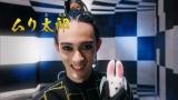 『魔法×戦士 マジマジョピュアーズ!』でムリ太郎役を演じる栗原類(C)TOMY・OLM/マジマジョピュアーズ!製作委員会・テレビ東京