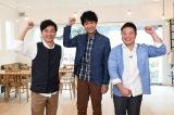 4月22日放送、『男子ごはん10周年記念!90分スペシャル』(左から)国分太一(TOKIO)、ゲストの江口洋介、料理家・栗原心平(C)テレビ東京