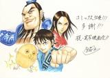 実写映画化が決定した漫画『キングダム』(C)原泰久/集英社