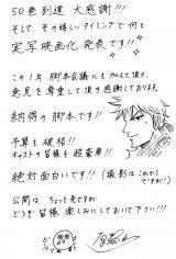 原泰久氏からの直筆メッセージ(C)原泰久/集英社