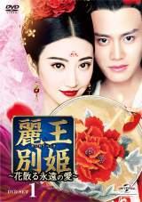 中国ドラマ『麗王別姫(れいおうべっき)〜花散る永遠の愛〜』ヒロインを演じるジン・ティエンは『パシフィック・リム:アップライジング』にも出演。李俶を演じたアレン・レンはこの作品で大ブレーク