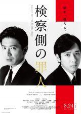 荒木経惟氏が撮り下ろした映画『検察側の罪人』ポスター (C)2018 TOHO/JStorm