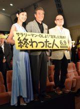 (左から)黒木瞳、舘ひろし、中田秀夫監督 (C)ORICON NewS inc.