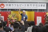 「沖縄ラフ&ピース専門学校」入学式であいさつする吉本興業・大崎洋社長