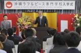 「沖縄ラフ&ピース専門学校」入学式であいさつする高良倉吉氏