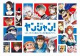 『週刊ヤングジャンプ』の公式アプリ「ヤンジャン!」がスタート (C)SHUEISHA Inc. All rights reserved.