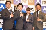『THE SUIT COMPANY「グッドスーツの日」』制定記念PRイベントに出席した(左から)実方孝生、池田直人、伊原六花、干場義雅氏 (C)ORICON NewS inc.