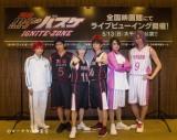 舞台『黒子のバスケ』IGNITE-ZONE 出演者たち